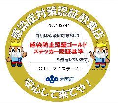 Oh!マイステーキ