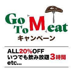 本格シュラスコ&新鮮お野菜食べ放題 NIKU ROCK 2969 新宿西口店