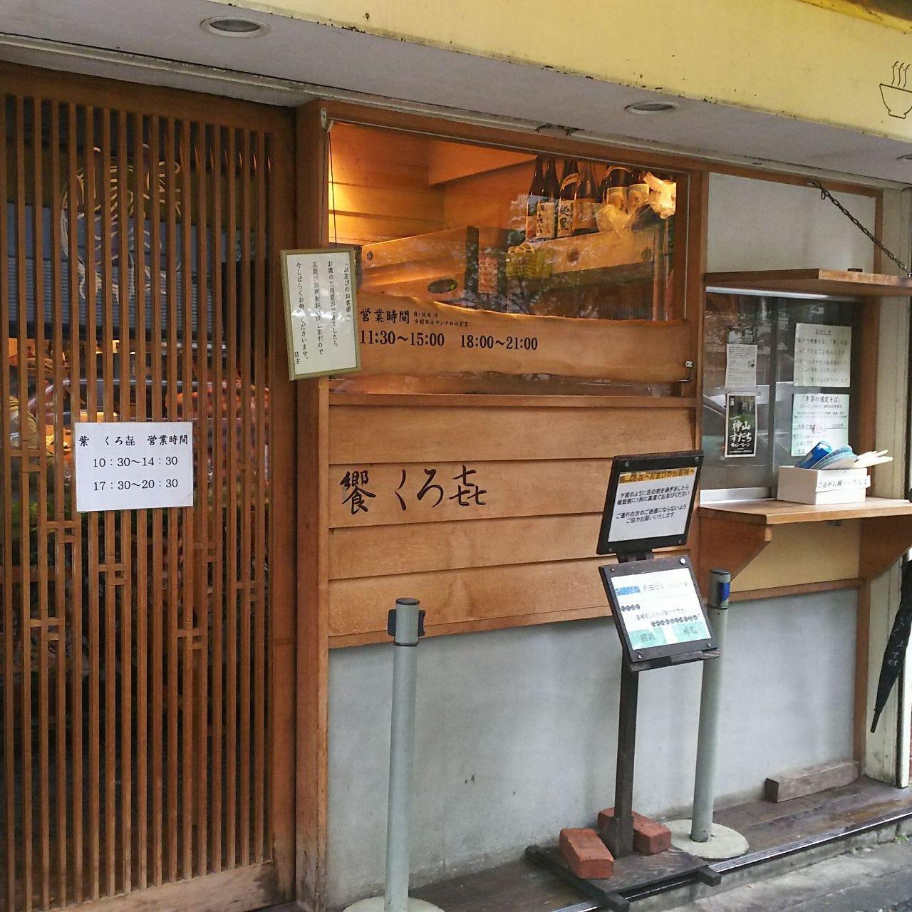 落ち着いた雰囲気が素敵!浅草橋のランチが人気のお店7選の画像