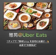 本格広東料理 雅苑酒家 南京町本店