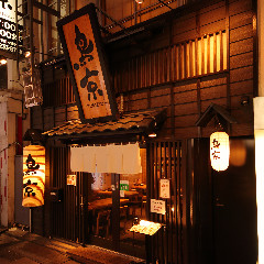 地鶏×一軒家居酒屋 鳥京 新宿総本店