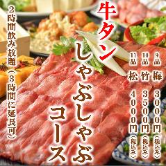 三島個室創作居酒屋 呑み蔵 三島駅前店