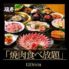 焼肉名菜 福寿 戸塚モディ店