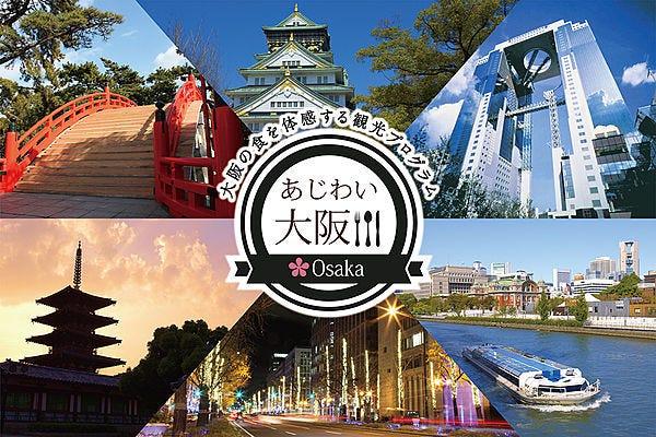 2021年 大阪で絶対外せない!おすすめ観光スポット&ランキング│観光 ...