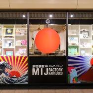 Shinjuku Subnade: The Best-Kept Secret for One-Stop Shopping Just Beneath Busy Shinjuku