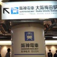 大阪駅・梅田駅・大阪梅田駅の違いは?観光地への最短・最安ルートも解説