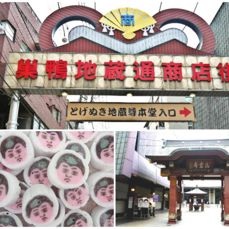 【東京深度旅遊】老奶奶的原宿,歷久彌新的人氣區域「巢鴨」