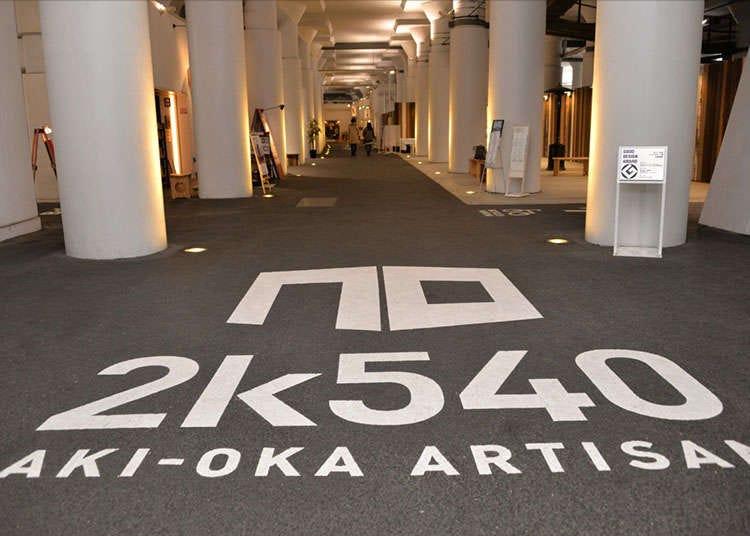 工房和商店一體化!在「2k540」內接觸日本的手工製作文化。