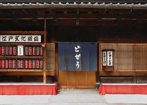 可以享受和食文化的4家東京老舗。