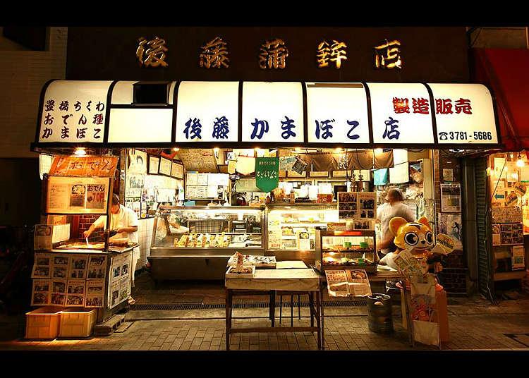 Get a variety of oden ingredients at Goto Kamaboko-ten