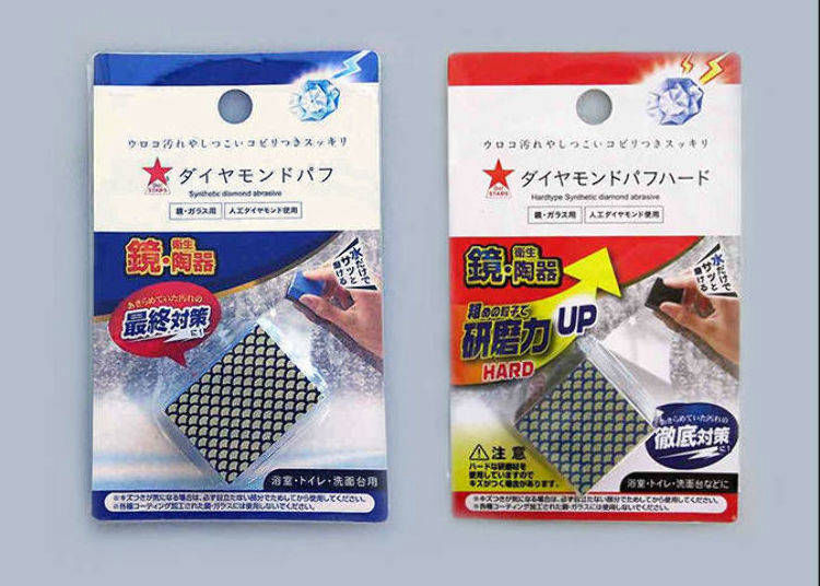 Another Great Japanese Cleaning Product