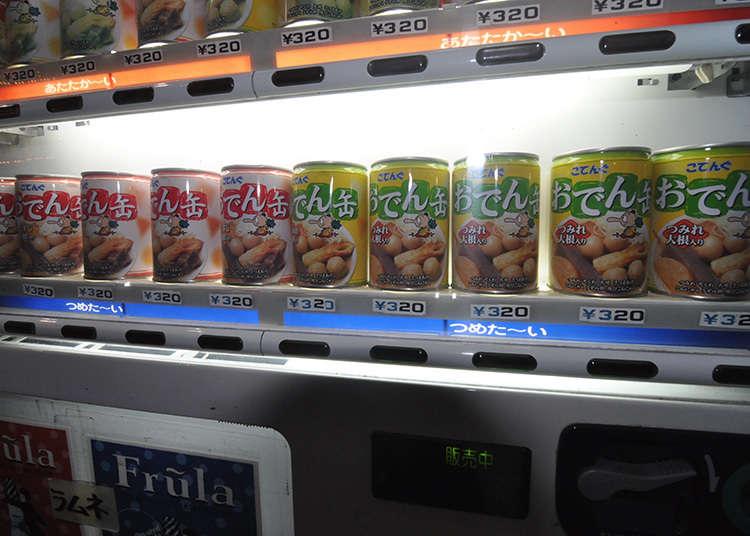 아키하바라의 자판기에서는 오뎅을 살 수 있다!