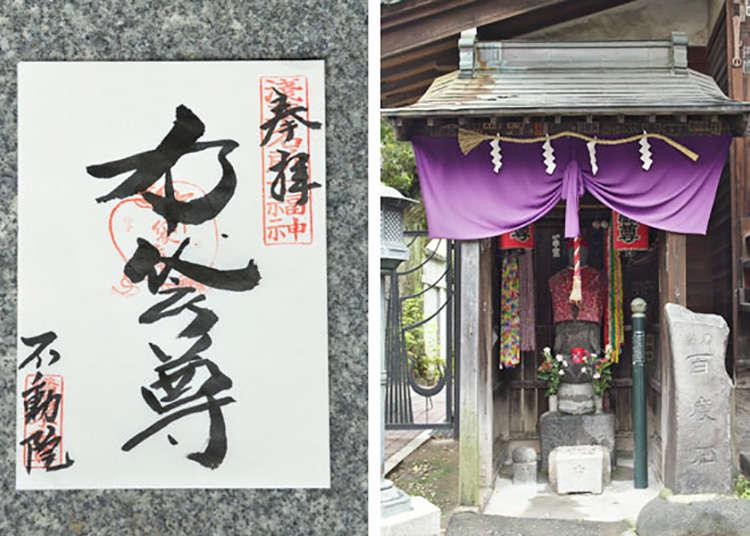 Shuin Hashiba-ji Fudo-in