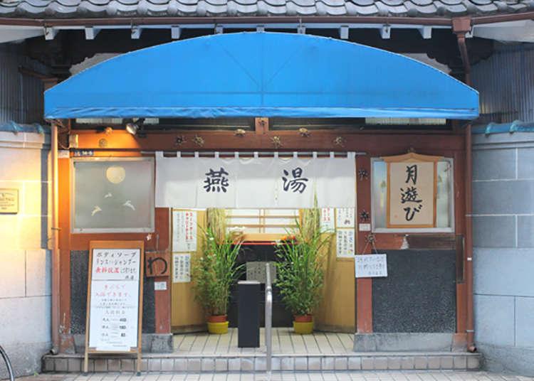 """จิตวิญญาณของพื้นเมือง! คือ การได้เต็มอิ่มกับ โรงอาบน้ำ """"ซึบาเมะยุ (Tsubameyu)"""""""