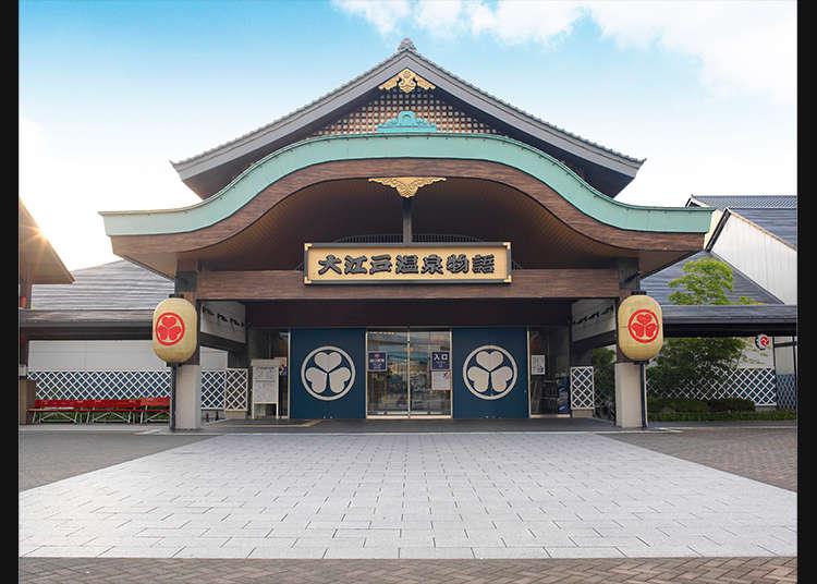 到台場的「大江戶溫泉物語」體驗溫泉樂趣