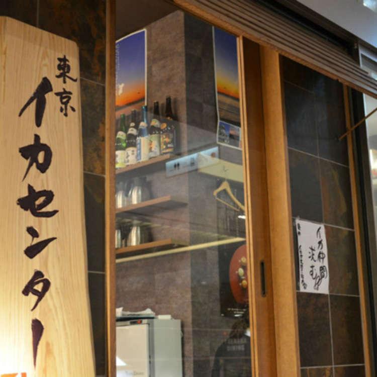Squid Sashimi Right At Tokyo Station: Ika (Squid) Center Yaesu