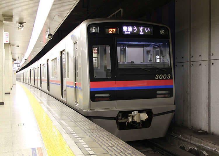 京成电铁的一日车票