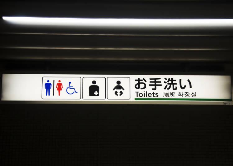 トイレに関連するピクトグラム