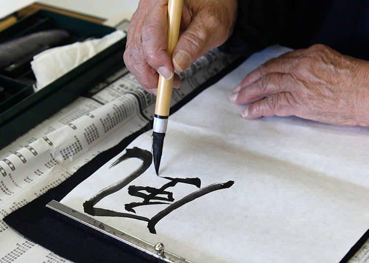 การเขียนพู่กันจีน