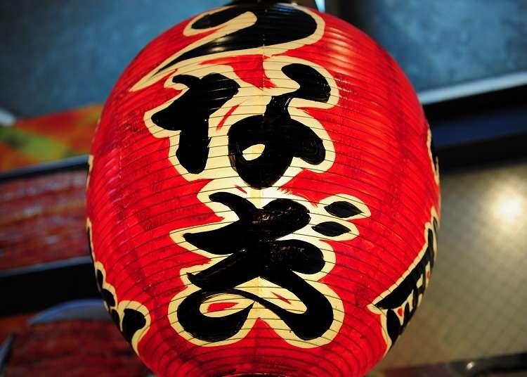 History of Unagi no Kabayaki