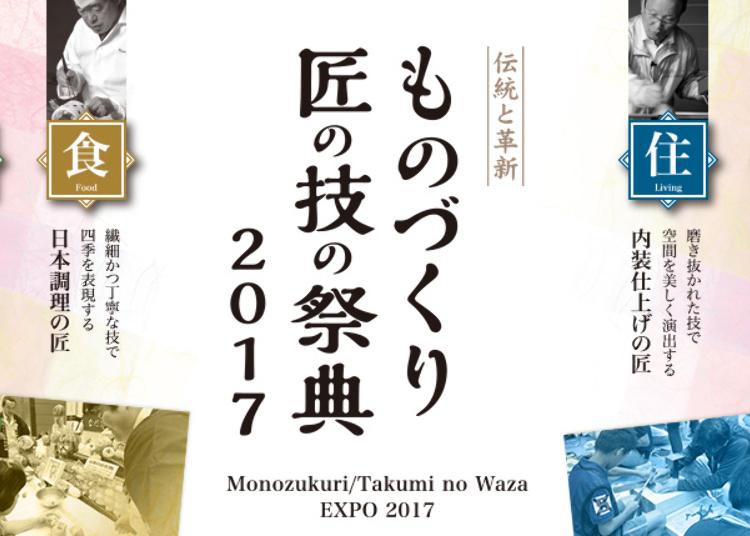 Monozukuri/Takumi no Waza Expo 2017