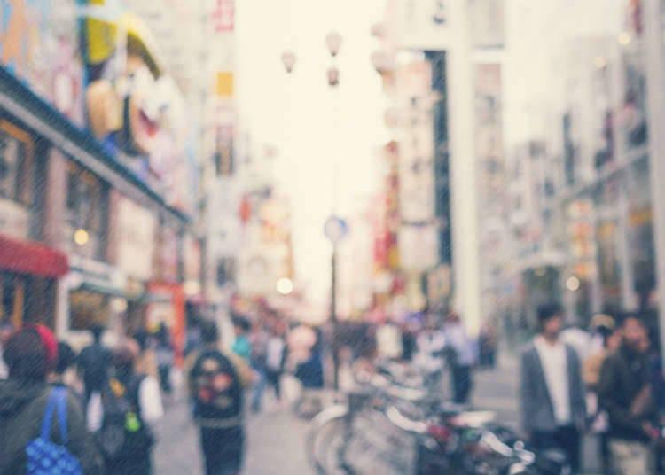东京以外的下町