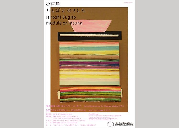 Hiroshi Sugito: Module or Lacuna