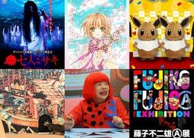 【2018年版】10、11月東京展覽活動精選 娛樂性、文青味滿滿整個秋!
