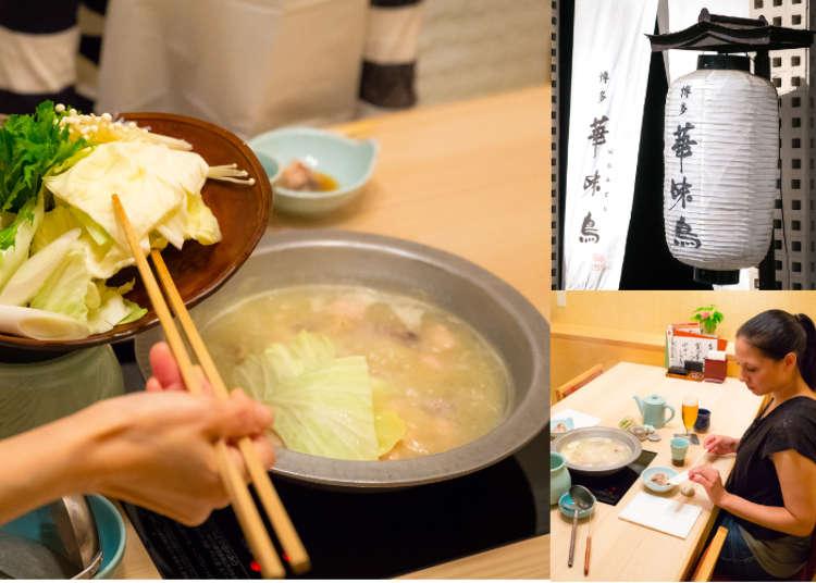 「華味鳥」で鍋料理「水炊き」を食べる! 人気メニューの味はいかに