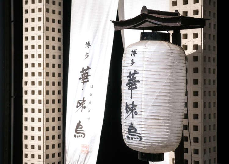 Eating Authentic Mizutaki at Hanamidori