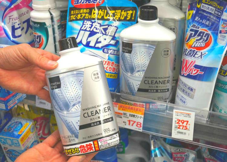 松本清藥妝限定!洗淨並除菌除臭洗衣機內槽