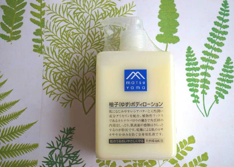 柚子の香りのボディローション