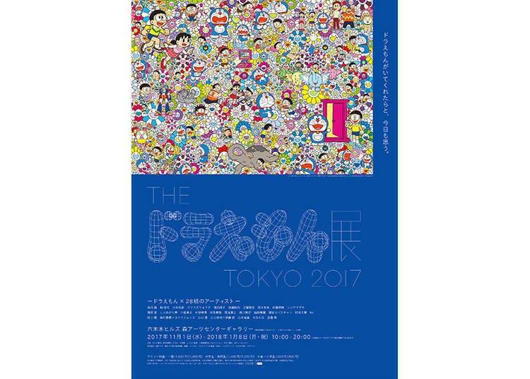 THE 多啦A夢展 TOKYO 2017