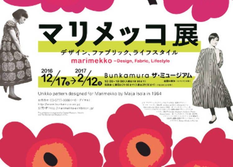 玛丽马克(Marimekko)展