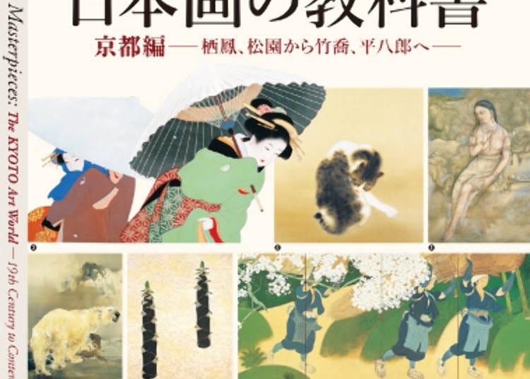日本畫之教科書 京都篇
