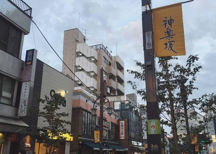 Starting in Iidabashi: Walking the Street of Nostalgia