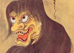 요괴──일본의 귀신, 괴물, 정령