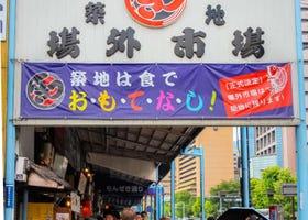 [기본은 알고가자!] 도쿄 인기 지역 '츠키지' 볼거리 및 그 주변 관광명소!