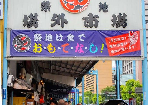 Tokyo, Tsukiji | Informasi dan Peta Wisata Sekitar Stasiun Tsukiji