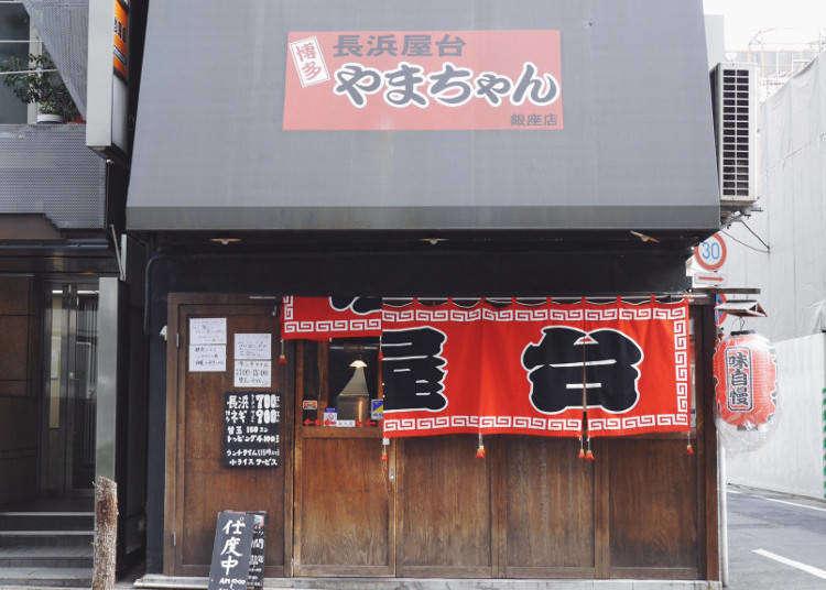 후쿠오카 본고장의 맛을 도쿄에서 맛보다! 도쿄의 하카타 돈코츠 라멘 가게!