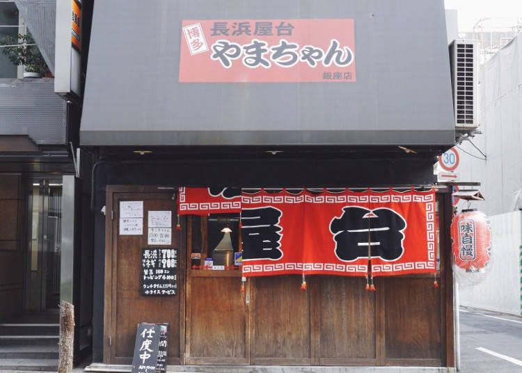 東京豚骨拉麵名店③在懷舊氛圍下品嚐美味拉麵「YAMACHAN」