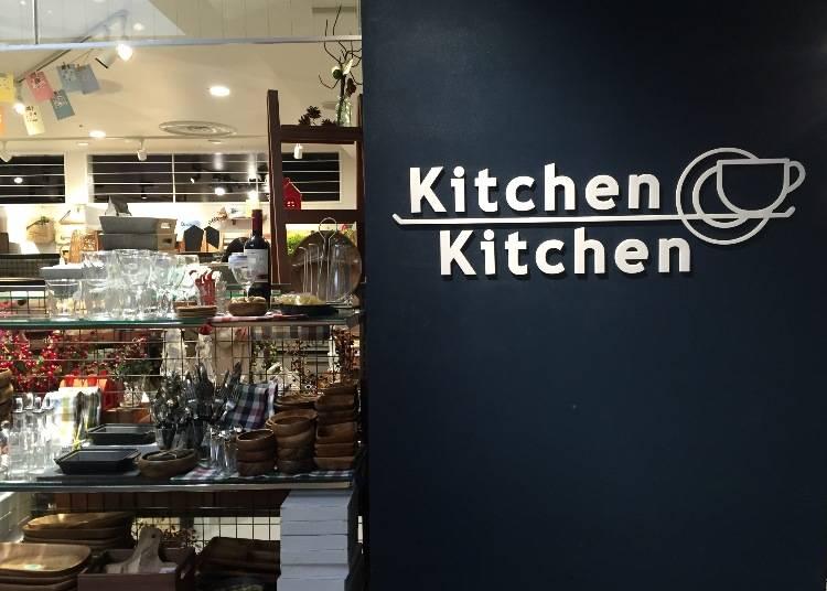 キッチンキッチンで便利グッズを購入!
