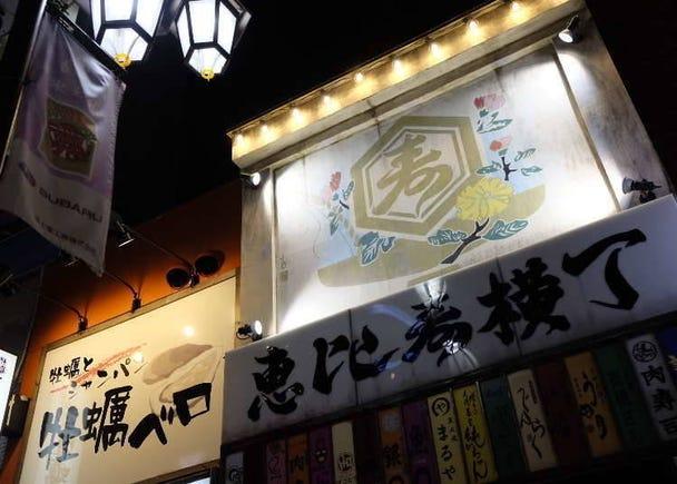 "Retro Showa Atmosphere in ""New Yokocho"""