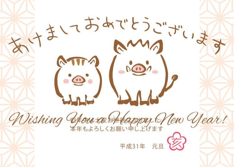 年賀状 ~日本の新年のご挨拶~