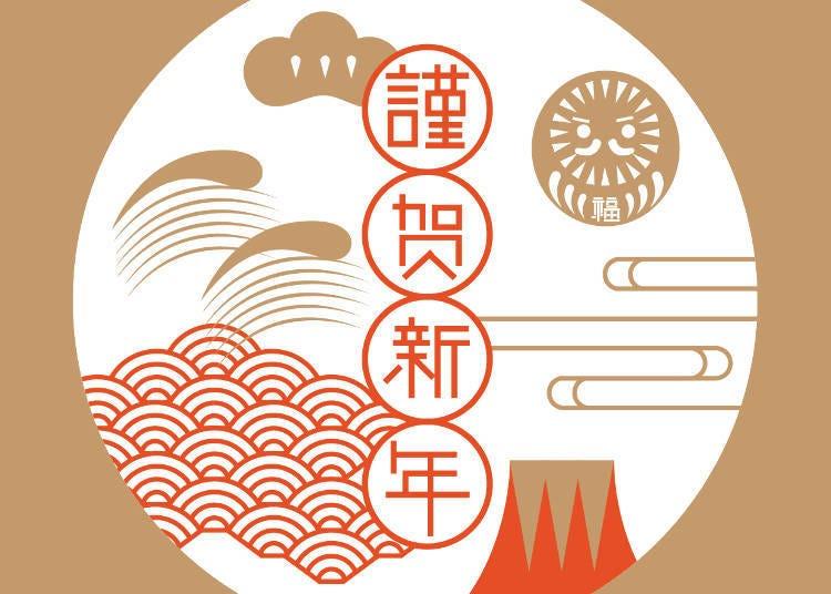 在日本企业随着一年的开始举行的新年會