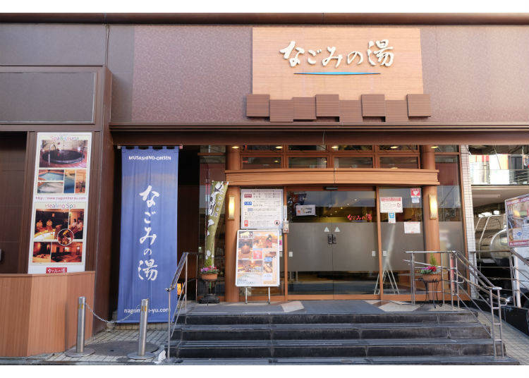 Nagomi no Yu: the Natural Hot Spring at Ogikubo Station