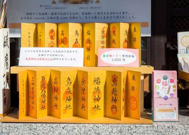 """행복을 가져다 주는 신사를 돌아보는 """"도쿄에서 복(福)을 찾아서'"""