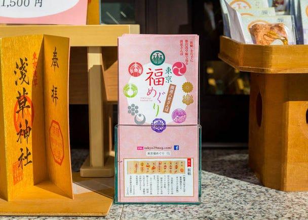 '도쿄 <福> 산책' 이란