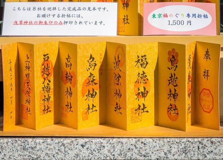 '도쿄 <福> 산책'을 마쳤다면