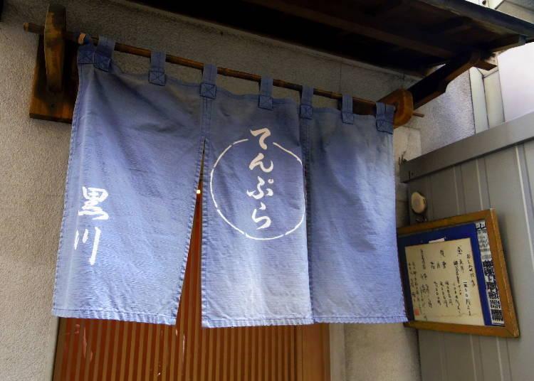 Tempura Kurokawa in Tsukiji: You can enjoy Tendon filled with seafood!